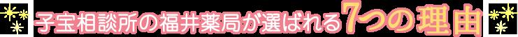 子宝相談所の福井薬局が選ばれる7つの理由
